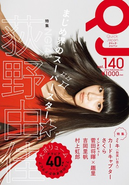 クイック・ジャパンvol.140(太田出版)