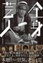 『全身芸人』刊行記念トークイベント ゲストは世志凡太・浅香光代夫婦