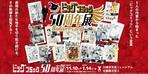 手塚治虫、石ノ森章太郎ら巨匠の作品で振り返る『ビッグコミック50周年展』