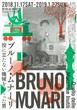ブルーノ・ムナーリの日本初の本格的回顧展 多彩な芸術世界の全貌を紹介