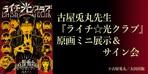 古屋兎丸『ライチ☆光クラブ』原画ミニ展示&サイン会 スペシャルBOX&グッズ販売も