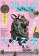住友コレクションが誇る中国青銅器の名品を紹介 『神々のやどる器』展
