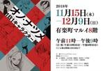 『オノ・ナツメ 1日1キャラクター展』 600点の原画が一挙登場