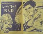 かつては当たり前だった「映画の漫画化」  権利関係はどうなっていた?