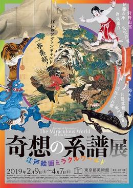 東京都美術館にて4月7日まで開催