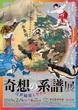 若冲ブームを生んだ名著の世界を楽しむ『奇想の系譜展 江戸絵画ミラクルワールド』