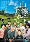岩手の酪農大家族の24年を追ったドキュメンタリー『山懐に抱かれて』 GWに劇場公開