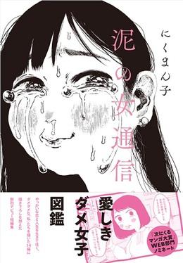 『泥の女通信』にくまん子/太田出版