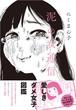 愛しきダメ女子を描くにくまん子のデビュー作『泥の女通信』発売