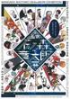 「世界一多作なマンガ家」の先見性や多様性を知る『萬画家 石ノ森章太郎展』