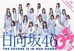 『Quick Japan』vol.143は日向坂46特集 デビュー曲のフルメンバーが登場