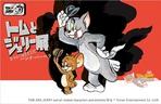 貴重な原画や資料が登場 『トムとジェリー』誕生80周年展