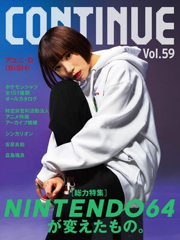 『CONTINUE Vol.59』はNINTENDO64特集