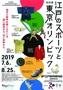 五輪関係の貴重な品々を多数紹介 『江戸のスポーツと東京オリンピック』展