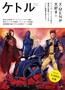 『ケトルVOL.49』は「X-MEN」特集 大人気シリーズの魅力を解剖