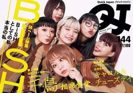 クイック・ジャパンvol.144(太田出版)