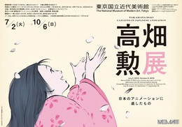 7月2日から東京国立近代美術館にて開催