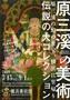 「三溪園」で知られる実業家・原三溪の伝説のコレクションを大公開