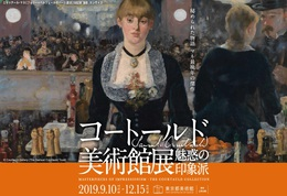 東京都美術館にて開催