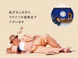 日本橋三越にて開催中 (C)松竹