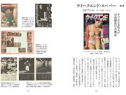 『日本エロ全史』(安田理央・著/太田出版)より