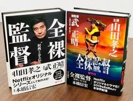『全裸監督 村西とおる伝』(本橋信宏・著) 左=通常版の帯、右=今月より店頭発売の「ドラマ化記念特別幅広帯」