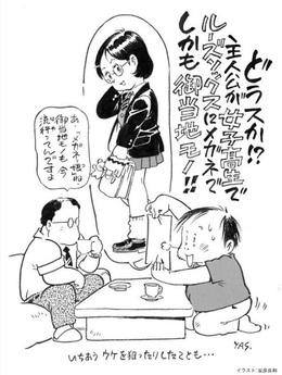 『CONTINUE Vol.60』(太田出版)より