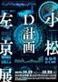 小松左京という壮大な宇宙に挑む『小松左京展―D計画―』 世田谷文学館にて