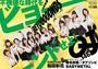 『Quick Japan』vol.146はBEYOOOOONDS特集 40P大特集