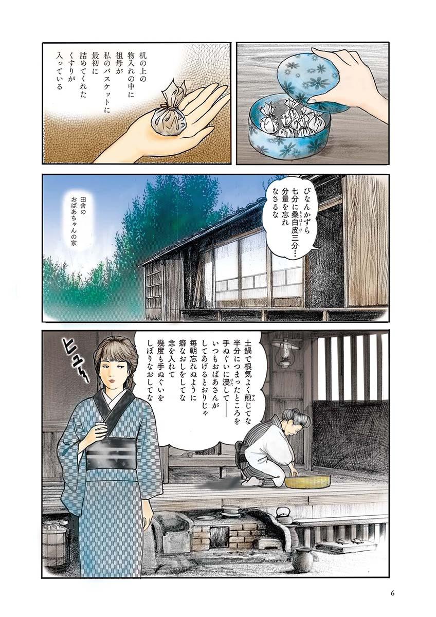 コミック『第七官界彷徨』ページサンプル2