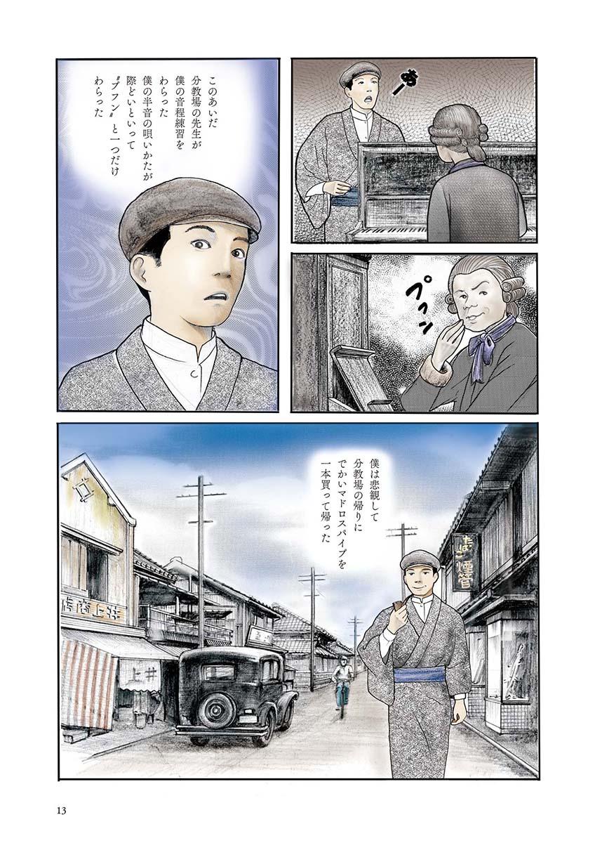 コミック『第七官界彷徨』ページサンプル3
