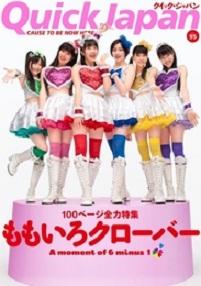 クイック・ジャパン Vol.95