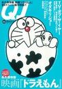 クイック・ジャパン vol.64