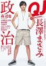 クイック・ジャパン vol.67