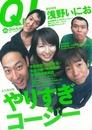 クイック・ジャパン vol.69