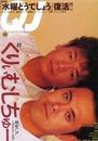 クイック・ジャパン vol.55
