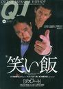 クイック・ジャパン vol.56