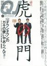 クイック・ジャパン vol.57