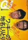 クイック・ジャパン vol.58