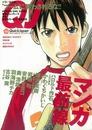 クイック・ジャパン vol.59