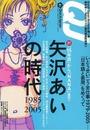 クイック・ジャパン vol.61