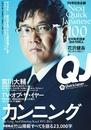 クイック・ジャパン vol.70