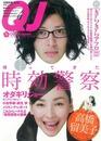 クイック・ジャパン vol.71