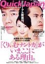 クイック・ジャパン vol.73