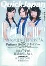 クイック・ジャパン vol.74