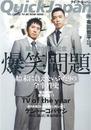 クイック・ジャパン vol.76