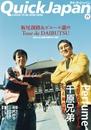 クイック・ジャパン vol.77