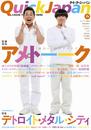 クイック・ジャパン vol.79