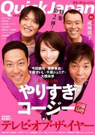 クイック・ジャパン vol.82