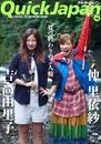クイック・ジャパン vol.98